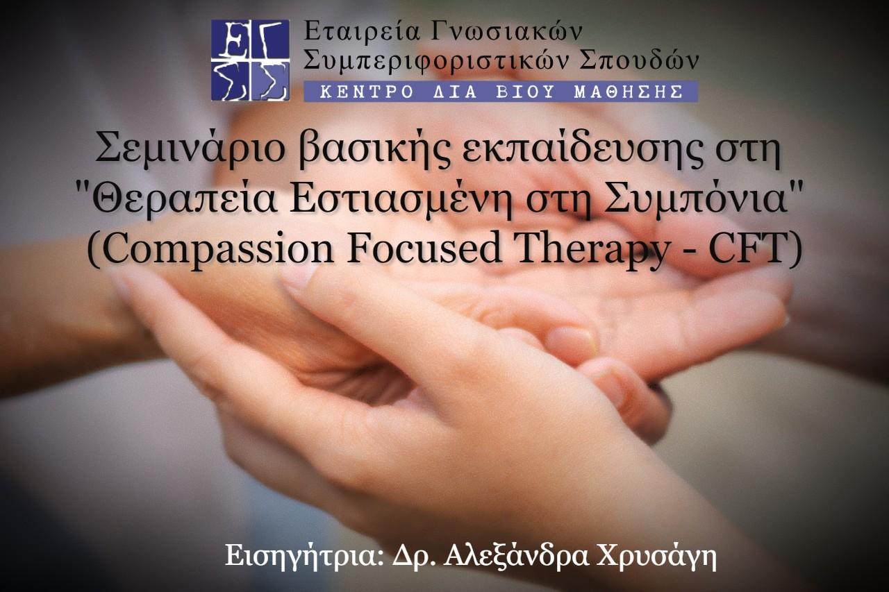 """Σεμινάριο βασικής εκπαίδευσης στη """"Θεραπεία Εστιασμένη στη Συμπόνια"""" (Compassion Focused Therapy-CFT)"""