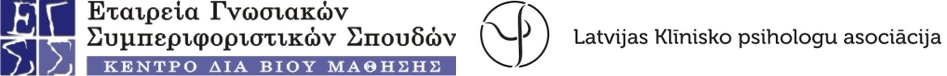 Συνεργασία της Εταιρείας Γνωσιακών Συμπεριφοριστικών Σπουδών με την Εταιρεία Κλινικής Ψυχολογίας της Λετονίας