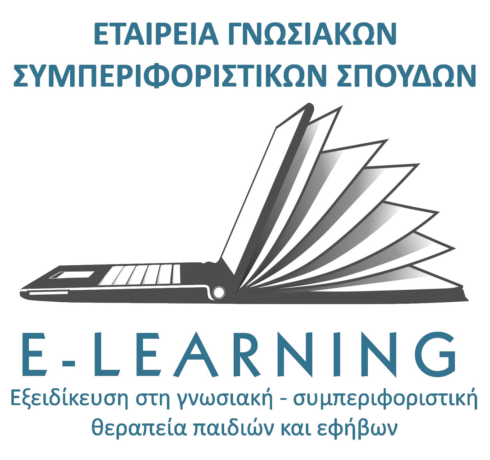 Πρόγραμμα εξειδίκευσης στη Γνωσιακή–Συμπεριφοριστική Θεραπεία παιδιών και εφήβων μέσω e-learning (webinar)